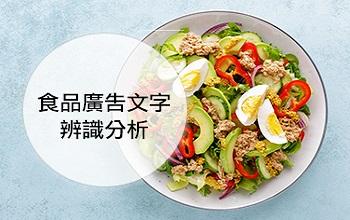 食品廣告文字辨識分析