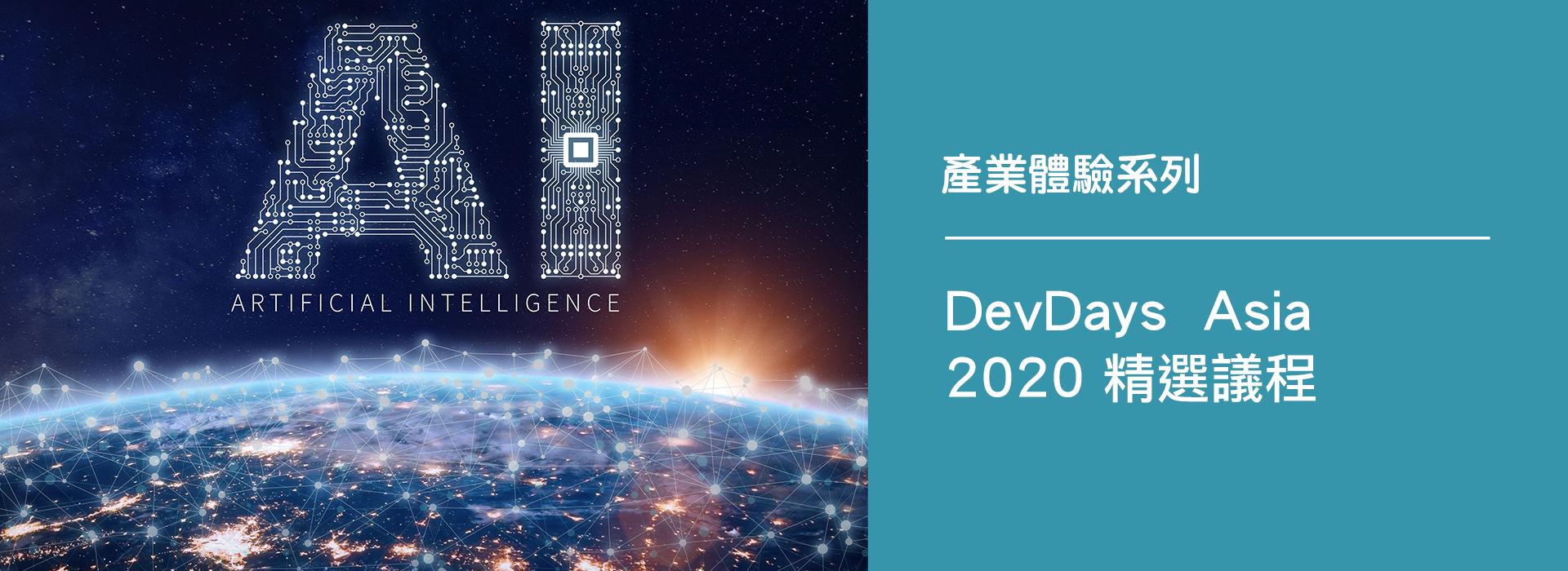 DevDays Asia 2020 精選議程