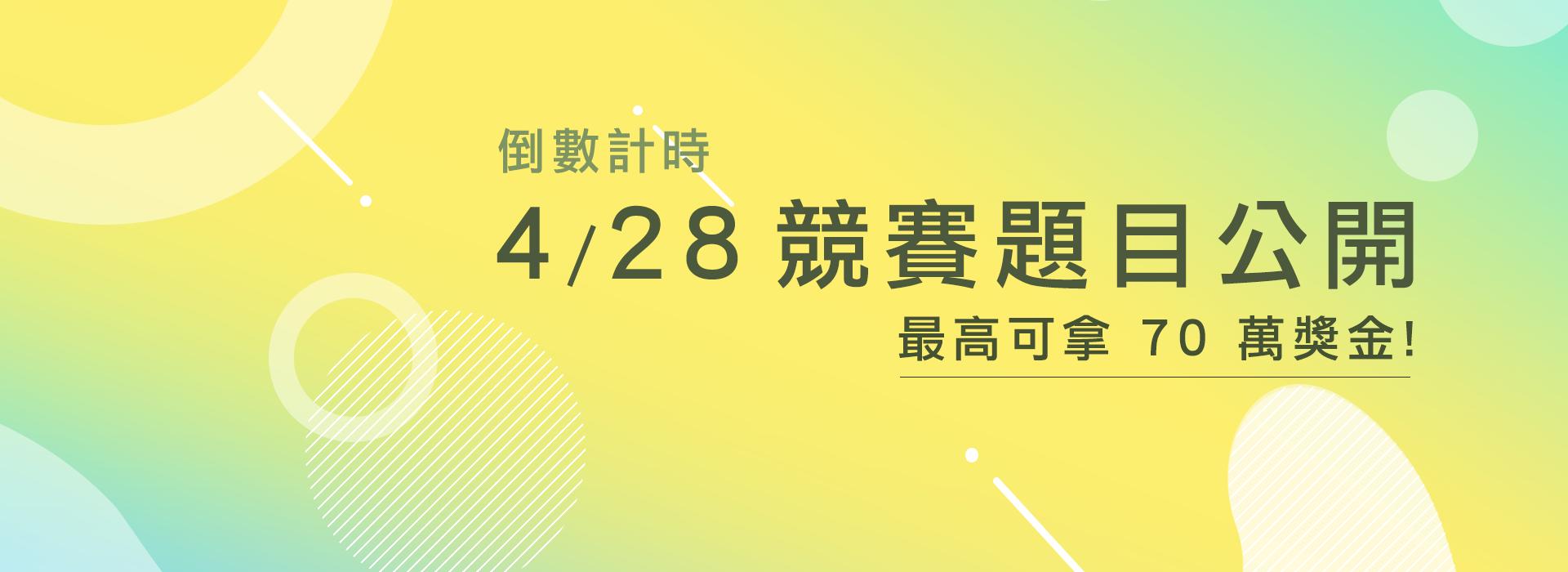 4/28 競賽題目公開