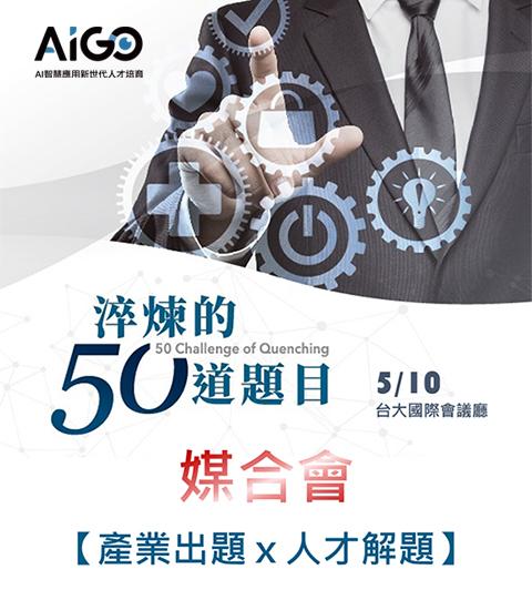AIGO媒合會