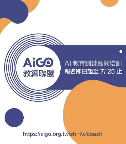 成為AIGO教練聯盟成員