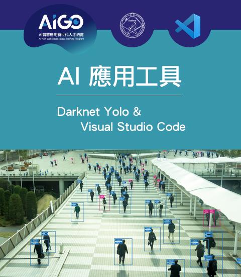 AIGO Docker